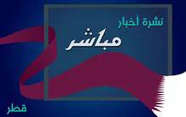 نشرة أخبار قطر اليوم 30-12-2020