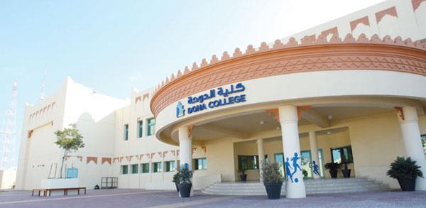 مدارس قطر | كلية الدوحة – الخليج العربى