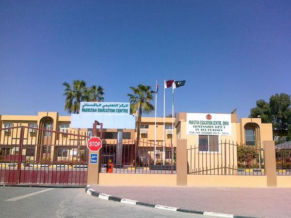 مراكز قطر التعليمية  مركز باكستان التعليمى