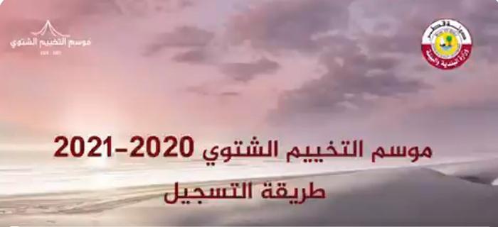 رسوم التخييم الشتوي في قطر والتسجيل لعام 2020-2021