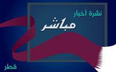 نشرة أخبار قطر اليوم 27-1-2021