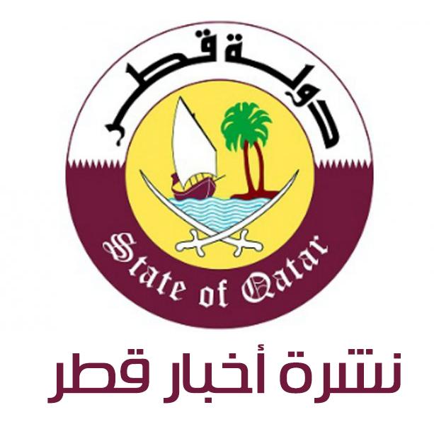 نشرة أخبار قطر اليوم 23-11-2020