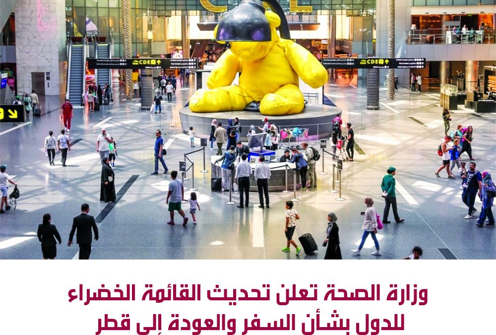 القائمة الخضراء للدول بشأن السفر والعودة إلى قطر
