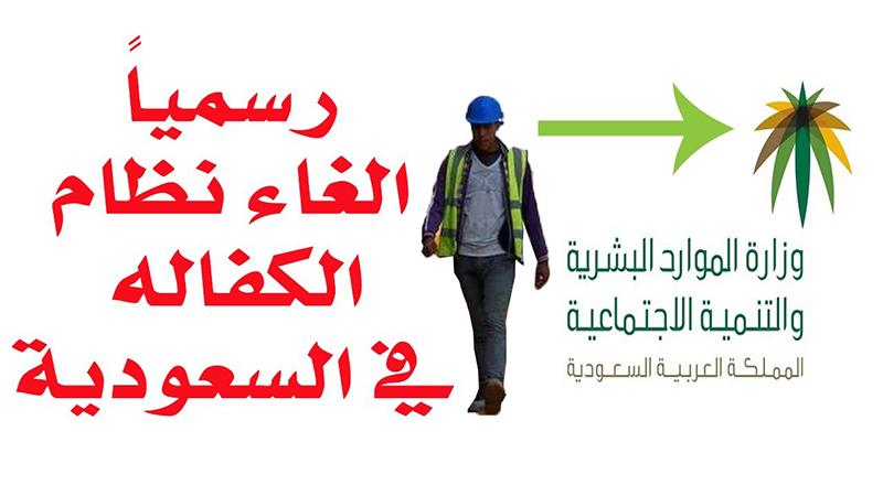 إلغاء نظام الكفالة في السعودية بعد تطبيق دام 7 عقود