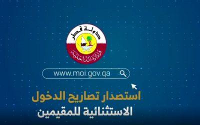 """وزارة الداخلية : خدمة طباعة """"تصريح الدخول الاستثنائي"""" تلقائيا"""