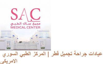 عيادات تجميل قطر | المركز الطبي السوري الامريكى