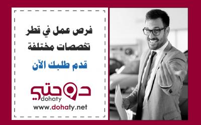 فرص عمل متنوعة اليوم في قطر لتخصصات مختلفة