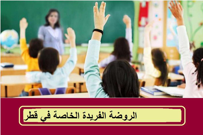 حضانات وروضات قطر | الروضة الفريدة الخاصة