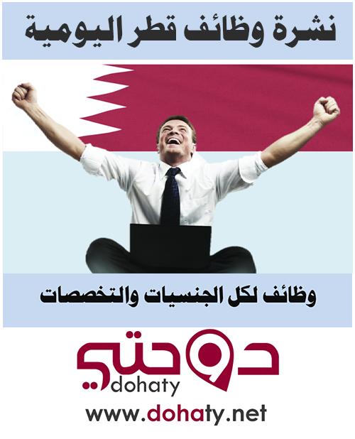 فرص عمل شاغرة اليوم في دولة قطر