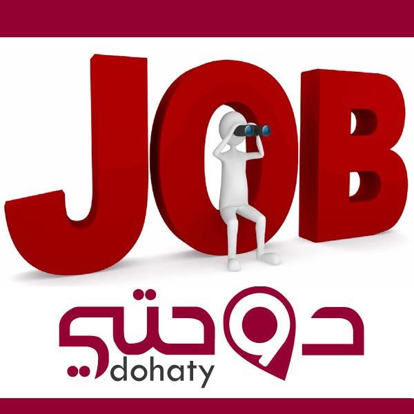فرص عمل خالية لتخصصات عديدة اليوم في قطر