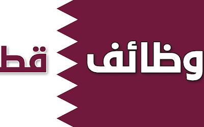 وظائف شاغرة في شركات ومؤسسات قطر اليوم