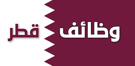 وظائف شاغرة اليوم في دولة قطر