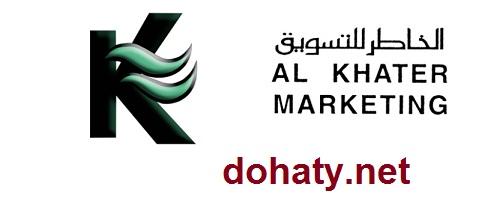 شركات تسويق قطر | شركة الخاطر للتسويق