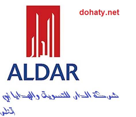 شركات تسويق قطر | الدار للتسويق والهدايا