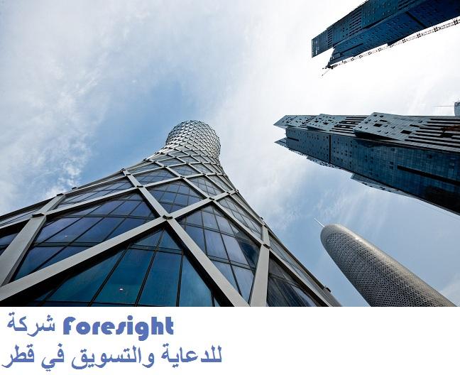 شركات تسويق قطر | وكالة استدلال للاستشارات الاعلامية والبحوث التسويقية في قطر