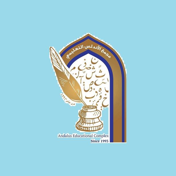 حضانات وروضات قطر | روضة الأندلس الخاصة