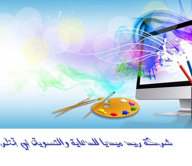 شركات تسويق قطر | وكالة ريد ميديا للاعلان والتسويق