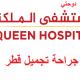 عيادات تجميل قطر   مستشفي الملكة الطبية في قطر