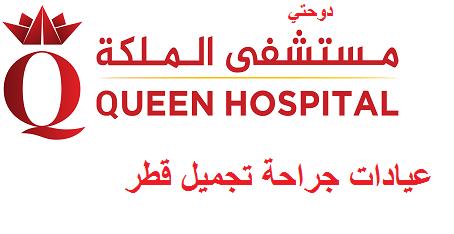 عيادات تجميل قطر | مستشفي الملكة الطبية في قطر