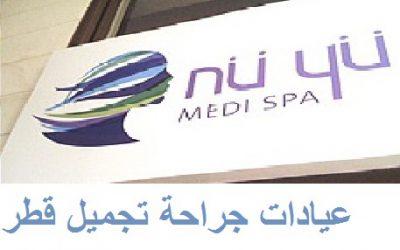 عيادات جراحة تجميل قطر | عيادة نيو يو ميديكال سبا