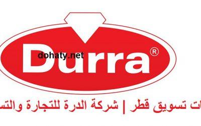 شركات تسويق قطر | شركة الدرة للتجارة والتسويق