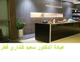 عيادات جراحة تجميل قطر | عيادة الدكتور سعيد كلداري