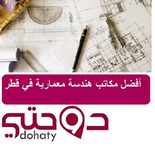 أفضل مكاتب هندسة معمارية في قطر