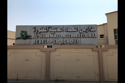مدارس قطر | Alhammad International School Qatar