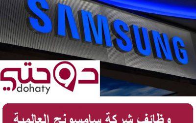 فرص عمل شاغرة في شركة سامسونج العالمية قطر