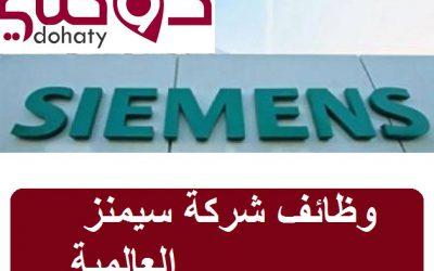فرص عمل برواتب مغرية في شركة سيمنز قطر