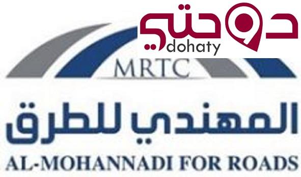 وظائف تم إتاحتها اليوم برواتب مجزية بشركة المهندي في قطر