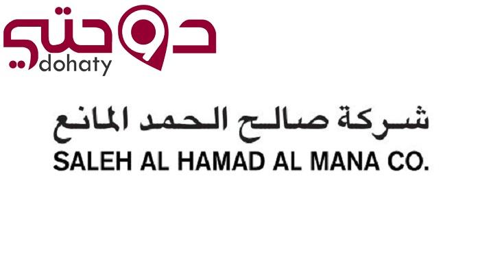 فرص عمل شاغرة لشركة صالح الحمد المانع في قطر