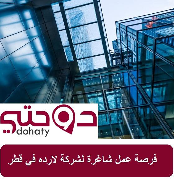 فرصة عمل شاغرة لشركة لارده في قطر