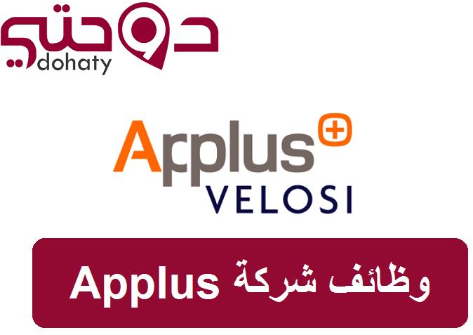 فرص عمل متاحة اليوم لشركة Applus في قطر
