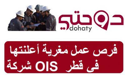 فرص عمل مغرية أعلنتها شركة OIS في قطر اليوم