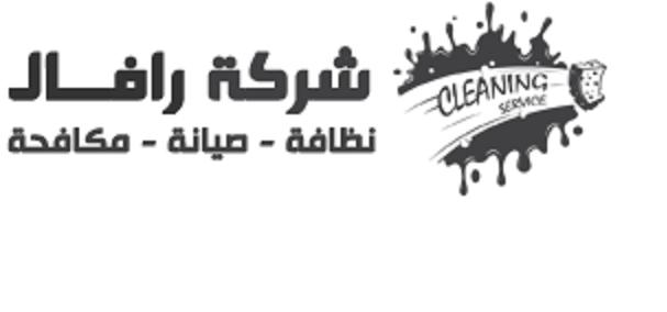 شركات قطر | شركة Rafal cleaning