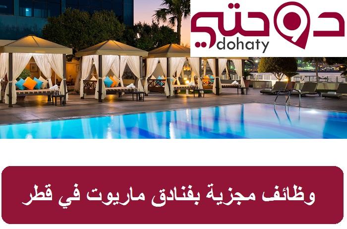 وظائف مجزية بفنادق ماريوت في قطر