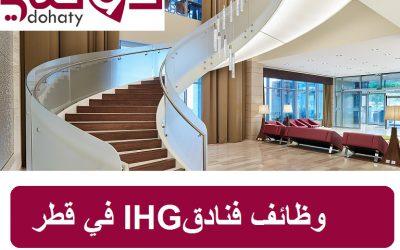 شواغر وظيفية لمجموعة فنادق IHG في الدوحة
