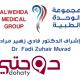 مراكز طبية في قطر | مجمع الوحدة الطبي
