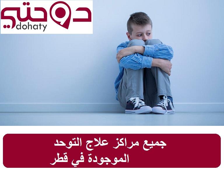 جميع مراكز علاج التوحد الموجودة في قطر