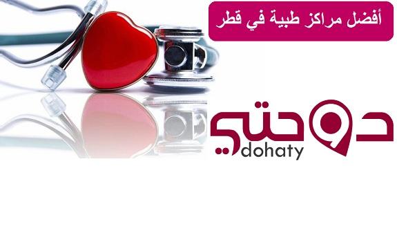 دليل المراكز الطبية في قطر 2021