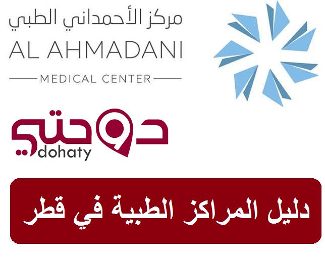 مراكز قطر الطبية | مركز الأحمداني الطبي