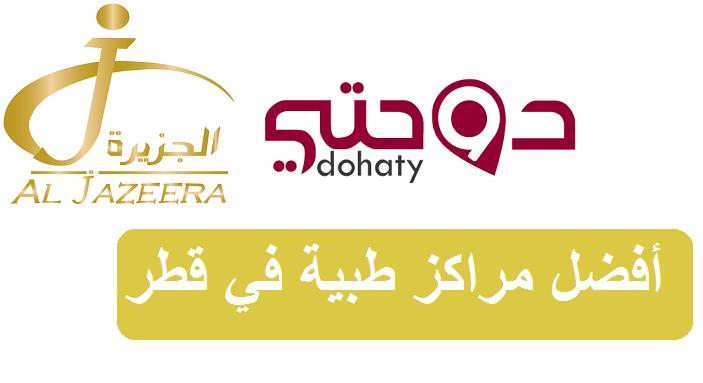 مراكز قطر الطبية | مركز الجزيرة الطبي
