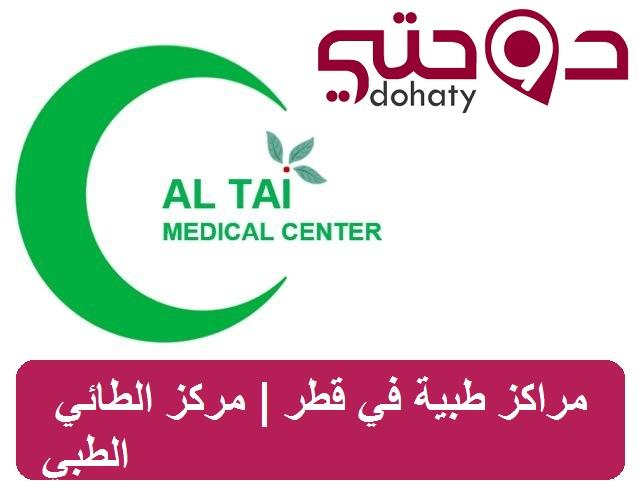 مراكز طبية في قطر | مركز الطائي الطبي