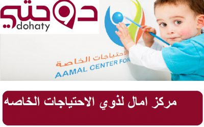 مراكز علاج التوحد في قطر | مركز امال لذوي الاحتياجات الخاصه