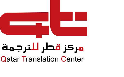 شركات قطر | مركز قطر للترجمة