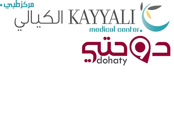 مراكز طبية في قطر | مركز كيالي الطبي