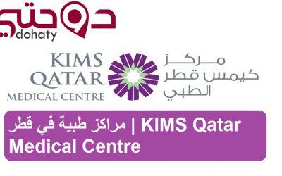 مراكز طبية في قطر | KIMS Qatar Medical Centre