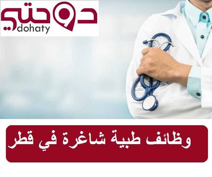وظائف طبية شاغرة تم الإعلان عنها في قطر