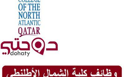 وظائف كلية الشمال الأطلنطي في قطر اليوم